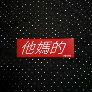 Supreme Chinese Words Stickers