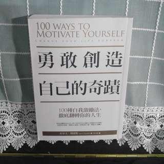自我激勵書