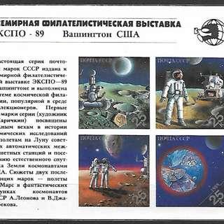 蘇聯 華盛頓國際郵展:登月(1989) 無齒小全張