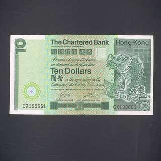 1981年渣打銀行10元紙幣  ( CX199661 )