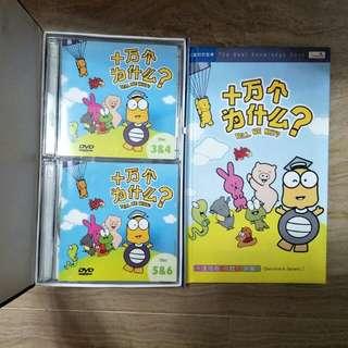 十万个为什么?Tell me why?  (7 DVDs + 1 book)