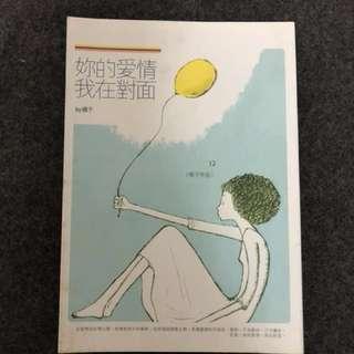 Chinese novel by 橘子