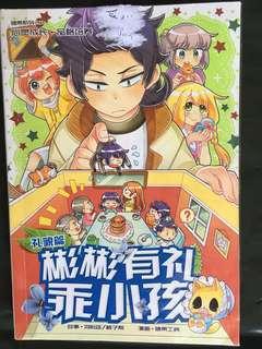 Children Chinese Comic Book