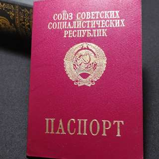 USSR Soviet Passport