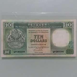 1992年香港滙豐銀行十元紙幣 $10 HONG KONG