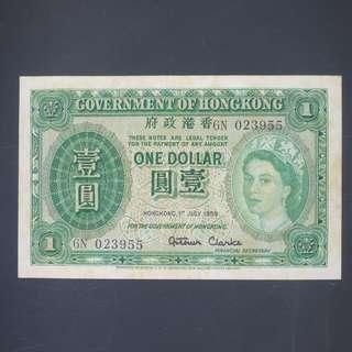 (上品) 1959年香港壹圓紙幣