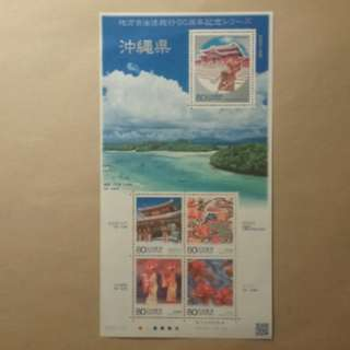 沖繩紀念郵票