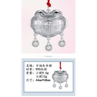 DP雜貨鋪 990純銀精品空心長命鎖 滿月禮 送寶寶送福氣 不過敏