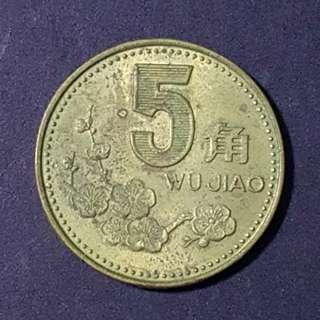 C27 中华人民共和国梅花5角1995