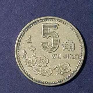 C46 中华人民共和国5角1998