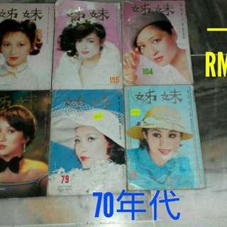 绝版70年代姐妹杂志(本)