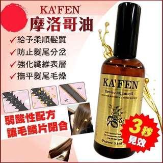 Ka'fen Argan Hair Oil