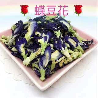 $99元(15入隨身包)🌺 蝶豆花花朵隨身茶包🉑️免運費