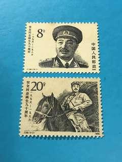 China Stamp - J126 中国邮票 1986