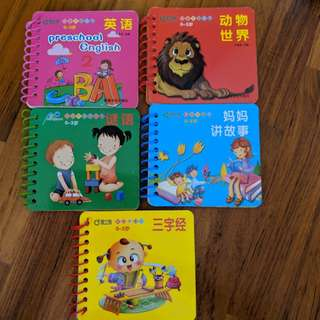 Chinese educational book (hardcover) aged 0-5 years