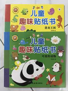 Chinese Sticker Book - Set of 2