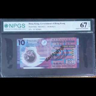 HONG KONG 2012 10 DOLLARS S/N TY 829461 GRADED