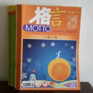 12 Chinese Magazine