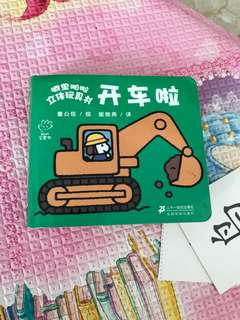 Chinese interactive book