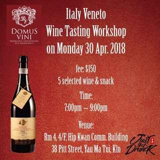 意大利 Domus Vini 試酒會