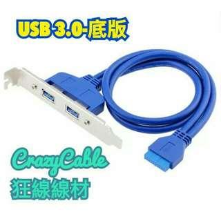 底板- USB3.0