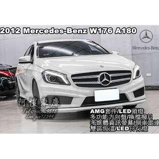 2012 Mercedes-Benz W176 A180 AMG套件