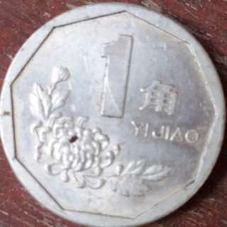 1997年人民币绝版菊花一角(一毫)售