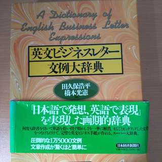 Dictionery Japanese to English