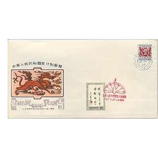 1987-0320-PB,中華人民共和國首日封展覽,P.B雙圈印,加貼大陸票,蓋大陸印