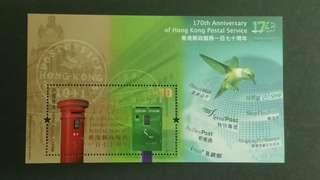 香港郵政服務170年小型張