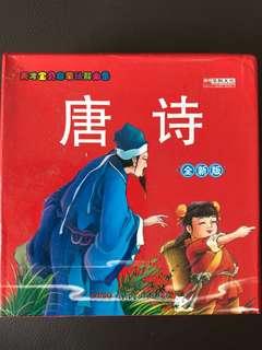 Chinese Tang Poems Tang Shi