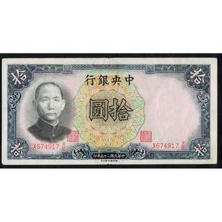 People's Republic of China 1936 10 yuan