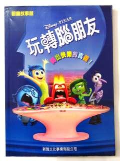 Disney PIXAR 玩轉腦朋友~轉出快樂的真義!