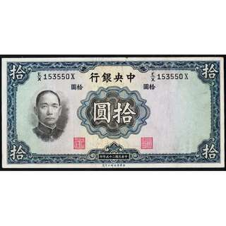 People's Republic of China 1936 10 yuan