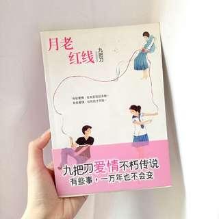 Chinese Novel #swap
