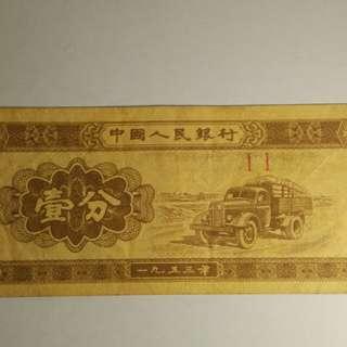 人民幣壹分紙幤(一九五三年)雙羅馬冠號 l l (罕)