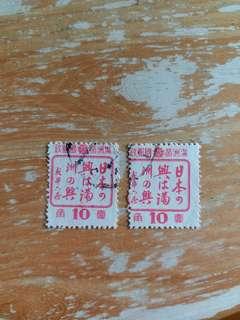 中國郵票民國大滿洲國宣傳標语已銷票 2枚