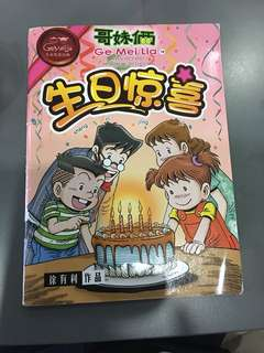 Chinese comic book