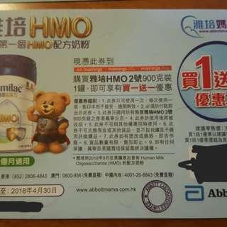 雅培HMO 2號900g奶粉買一送一券