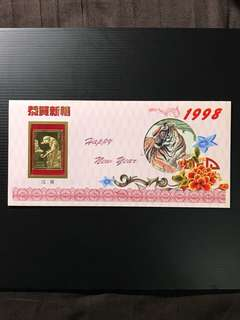 China Stamp - 1998年 恭贺新禧戊寅(虎)年24K镀金生肖贺卡 (中国邮票)Year of the Tiger Gold-Plated Stamp