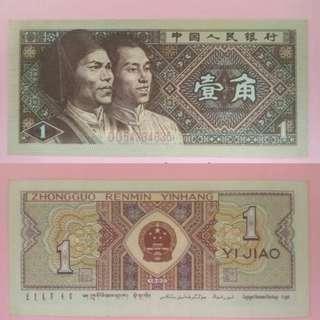 China 1 jiao (1980)
