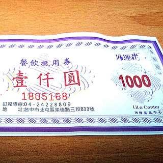 好運來 餐飲抵用券$1000