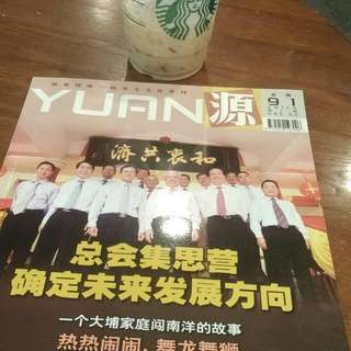 Chinese Singapore Magazine/ 1st  Issue