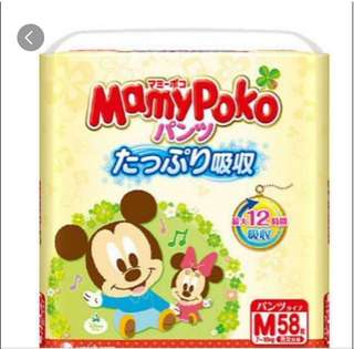 Mamy poko pull up pants (Size M)