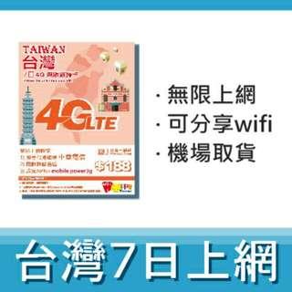 散貨!台灣7日無限上網電話卡【香港機場取貨/順豐】