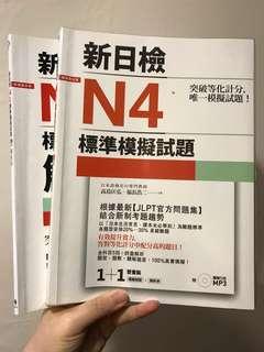 檸檬樹 N4 日檢 日本語能力試驗 試題 模擬試題