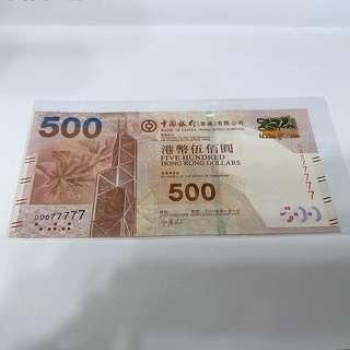 中銀$500 DD077777
