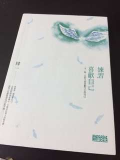 Chinese book 肆一 【 练习,喜欢自己!】