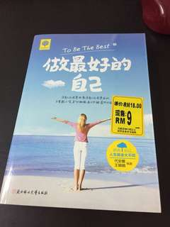 Chinese book - To be the best! 【做最好的自己】
