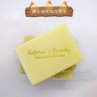漢方菊花散洗髮皂